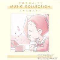 大都吉宗CITY MUSIC COLLECTION―オルゴール―:ジャケット写真