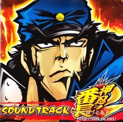 押忍!番長2 サウンドトラック:ジャケット写真