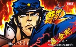 押忍!番長2 サウンドトラック:キャラクターカード写真