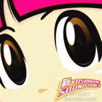 新・吉宗サウンドトラック:ジャケット写真1