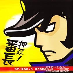 押忍!番長 サウンドトラック:ジャケット写真2