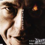 猪木打撃系サウンド ダイジェスト版CD:ジャケット写真