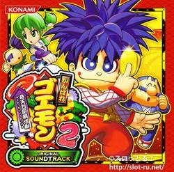 パチスロがんばれゴエモン2 オリジナルサウンドトラック:ジャケット写真