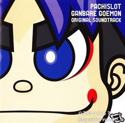 パチスロがんばれゴエモン オリジナルサウンドトラック:ジャケット写真