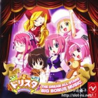 THE DREAM ALL STARS BIG BONUS MUSIC:ジャケット写真