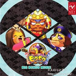 モグモグ風林火山 BIG BONUS MUSIC:ジャケット写真