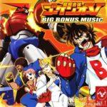 回胴合体ゴーケンオーV BIG BONUS MUSIC:ジャケット写真