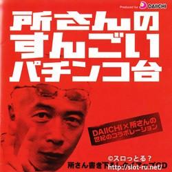 所さんのすんごいパチンコ台 所さん書き下ろしタイアップCD:ジャケット写真