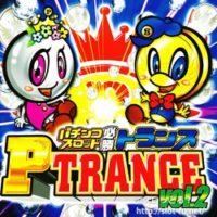 パチンコスロット必勝トランス P-TRANCE vol.2:ジャケット写真