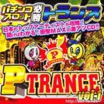 パチンコスロット必勝トランス P-TRANCE vol.1:ジャケット写真