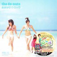 the do-nuts おまかせ☆ロック:ジャケット写