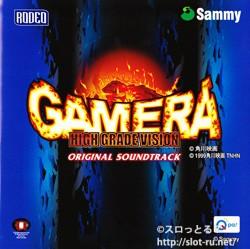 ガメラハイグレードビジョン オリジナルサウンドトラック:ジャケット写真