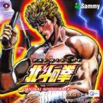 パチスロ北斗の拳 オリジナルサウンドトラック:ジャケット写真