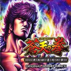 パチスロ蒼天の拳 オリジナルサウンドトラック:ジャケット写真