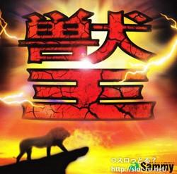 サミー・オリジナルサウンドシリーズVol.1 獣王:ジャケット写真