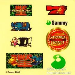 サミー・オリジナルサウンドシリーズVol.1 獣王:特典シール