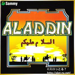サミー・オリジナルサウンドシリーズVol.2 アラジンA:ジャケット写真