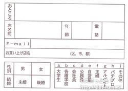 サミー・オリジナルサウンドシリーズVol.2 アラジンA:購入者アンケートハガキ