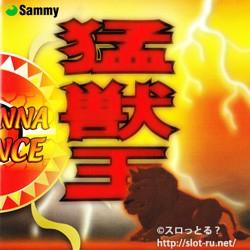 サミー・オリジナルサウンドシリーズVol.3 猛獣王:ジャケット写真