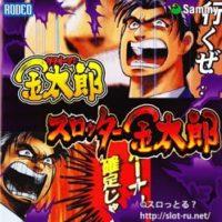 ロデオサウンドシリーズVol.3 サラリーマン金太郎&スロッター金太郎:ジャケット写真