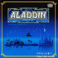サミーオリジナル・サウンドトラックス アラジン2レボリューション:ジャケット写真