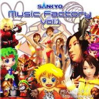 SANKYO MUSIC FACTORY Vol.1:ジャケット写真