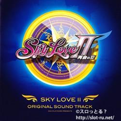 スカイラブ2 オリジナルサウンドトラック:ジャケット写真