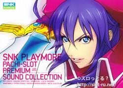 SNK PLAYMORE パチスロ プレミアム サウンド コレクション:ジャケット写真