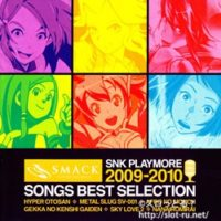 SNK PLAYMORE 2009-2010 SONGS BEST SELECTION:ジャケット写真