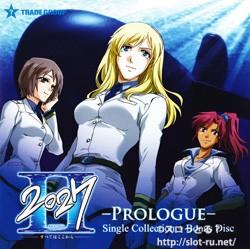 2027セカンド-プロローグ- Single Collection+Bonus disc:ジャケット写真