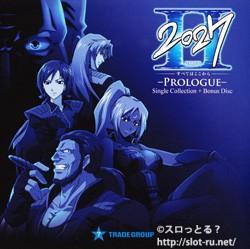 2027セカンド-プロローグ- Single Collection+Bonus disc:ジャケット写真2