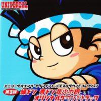 ユニバーサルエンターテインメント パチスロサウンドコレクション 第3弾 緑ドン 青ドン花火の極 オリジナルサウンドトラック:ジャケット写真