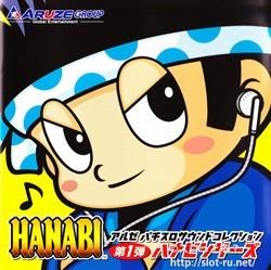 アルゼパチスロサウンドコレクション第1弾 ハナビシリーズ:ジャケット写真