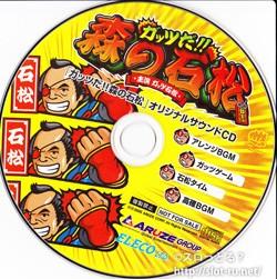 ガッツだ!!森の石松 オリジナルサウンドCD:ジャケット写真