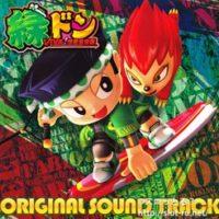 緑ドンVIVA!情熱南米編 オリジナルサウンドトラック:ジャケット写真