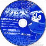CR花火 サウンドCD:ジャケット写真