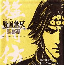 パチスロ戦国無双~猛将伝 オリジナルサウンドトラック:ジャケット写真