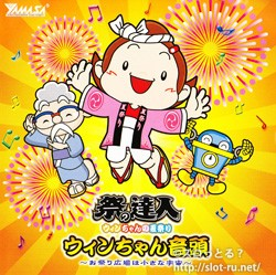 祭の達人 ウィンちゃんの夏祭り ウィンちゃん音頭~お祭り広場は小さな宇宙~:ジャケット写真