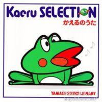 Kaeru SELECTION かえるのうた:ジャケット写真