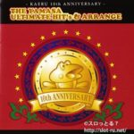 THE YAMASA ULTIMATE HIT's&ARRANGE -KAERU 10th ANNIVERSARY-:ジャケット写真