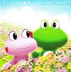 """オレンジの続き song from""""KELOT"""":ジャケット写真"""