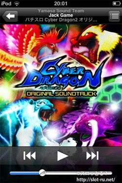 サイバードラゴン2 オリジナルサウンドトラック:ジャケット写真