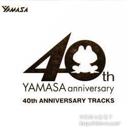 YAMASA 40TH ANNIVERSARY TRACKS:ジャケット写真