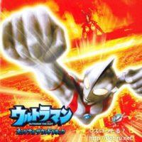 ウルトラマン・ザ・スロット オリジナルサウンドトラック:ジャケット写真
