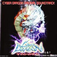 サイバードラゴン オリジナルサウンドトラック:ジャケット写真