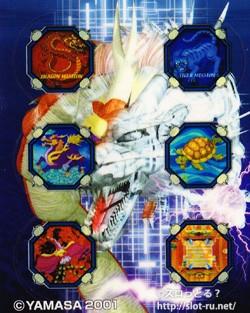 サイバードラゴン オリジナルサウンドトラック:特典シール