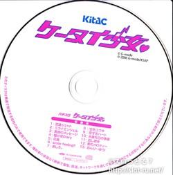 パチスロケータイ少女:CD画像