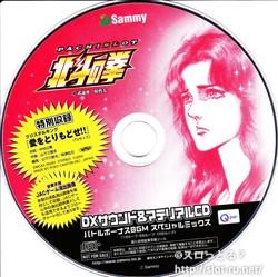 パチスロ北斗の拳DXサウンド&マテリアルCD:写真