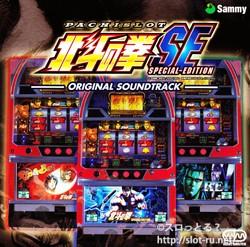 パチスロ北斗の拳SEオリジナル・サウンドトラック:ジャケット写真