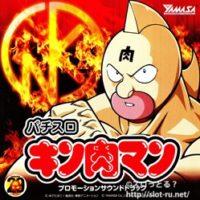 パチスロキン肉マン プロモーションサウンドトラック:ジャケット写真